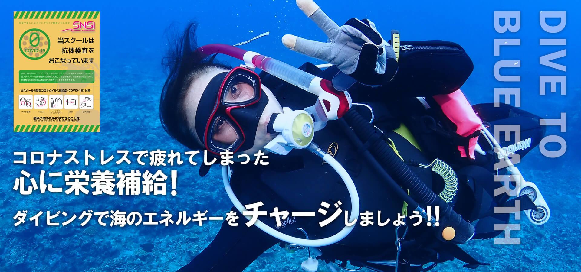 コロナストレスで疲れてしまった心に栄養補給!ダイビングで海のエネルギーをチャージしましょう!!